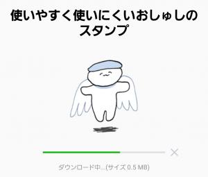 【人気スタンプ特集】使いやすく使いにくいおしゅしのスタンプ (2)