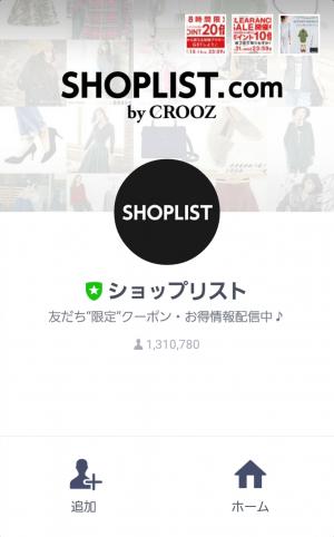【隠し無料スタンプ】SHOPLIST×うるせぇトリ!! スタンプ(2016年12月08日まで) (1)