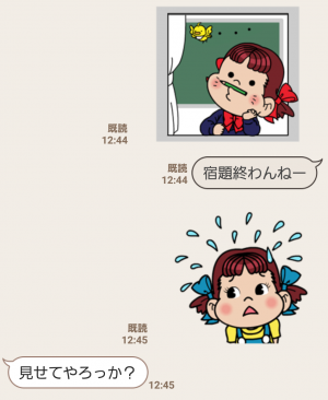 【隠し無料スタンプ】動く!LOOK×ペコちゃん限定スタンプ(2016年12月26日まで) (3)