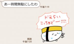 【人気スタンプ特集】使いやすく使いにくいおしゅしのスタンプ (8)