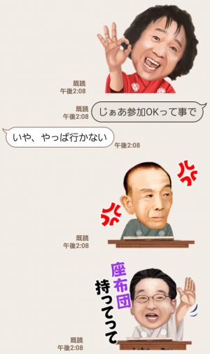 【公式スタンプ】笑点 スタンプ (7)
