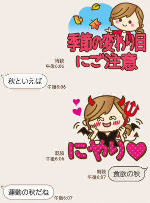 【人気スタンプ特集】【秋だよ!!♥実用的】デカかわ文字 スタンプ (4)