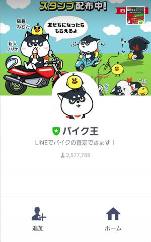 【限定無料スタンプ】ノリオとみちお スタンプ(2016年10月17日まで) (1)