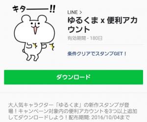 【限定無料スタンプ】ゆるくま x 便利アカウント スタンプ(2016年10月04日まで) (6)