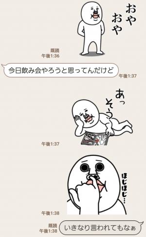 【人気スタンプ特集】動く!うざいマン。2 スタンプ (4)