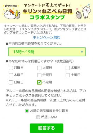【限定無料スタンプ】キリン×ねこぺん日和 コラボスタンプ(2016年10月10日まで) (2)