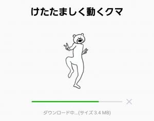 【人気スタンプ特集】けたたましく動くクマ スタンプ (2)