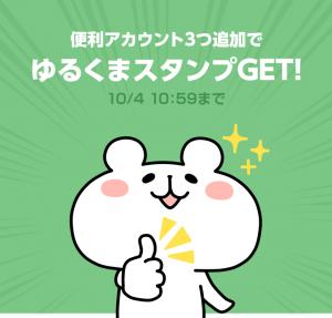 【限定無料スタンプ】ゆるくま x 便利アカウント スタンプ(2016年10月04日まで) (2)