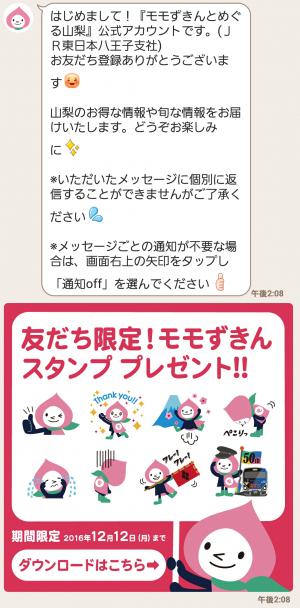 【隠し無料スタンプ】モモずきん スタンプ(2016年12月12日まで) (3)