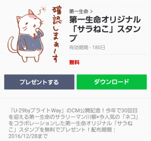 【隠し無料スタンプ】第一生命オリジナル「サラねこ」スタンプ(2016年12月28日まで) (1)