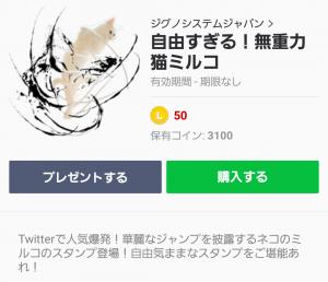 【人気スタンプ特集】自由すぎる!無重力猫ミルコ スタンプ (1)