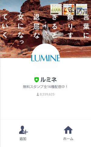 【隠し無料スタンプ】【限定】ルミネのアプリ×チルチッタ スタンプ(2016年11月28日まで) (1)