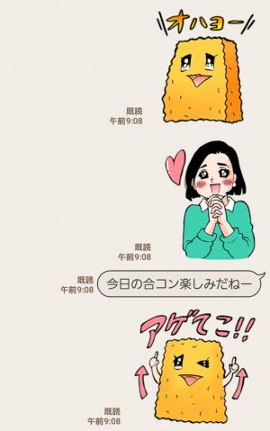 【隠し無料スタンプ】タラレバ肌娘&新キャラ「おアゲ」 スタンプ(2017年03月02日まで) (6)