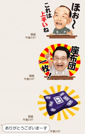 【公式スタンプ】笑点 スタンプ (6)
