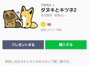 【人気スタンプ特集】タヌキとキツネ2 スタンプ (1)