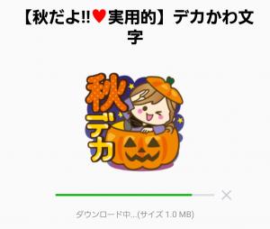 【人気スタンプ特集】【秋だよ!!♥実用的】デカかわ文字 スタンプ (2)