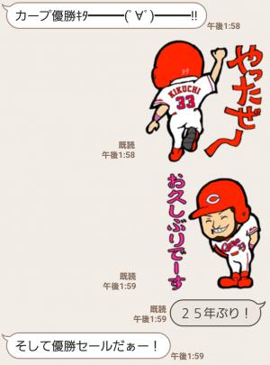 【人気スタンプ特集】CARP 菊池 涼介×勝ちグセ。 スタンプ (3)