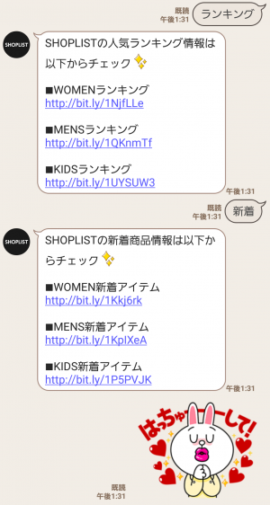 【限定無料スタンプ】ゆるくま x 便利アカウント スタンプ(2016年10月04日まで) (9)