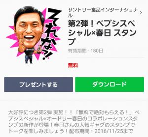 【隠し無料スタンプ】第2弾!ペプシスペシャル×春日 スタンプ(2016年11月25日まで) (1)
