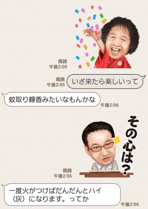【公式スタンプ】笑点 スタンプ (5)