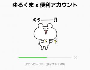【限定無料スタンプ】ゆるくま x 便利アカウント スタンプ(2016年10月04日まで) (7)