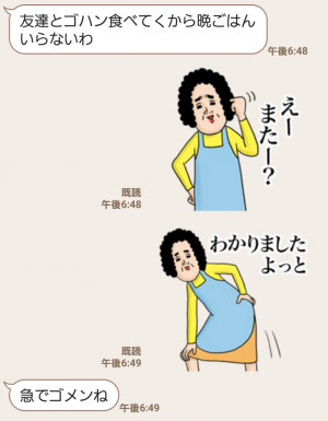 【人気スタンプ特集】母からメッセージ3 スタンプ (3)