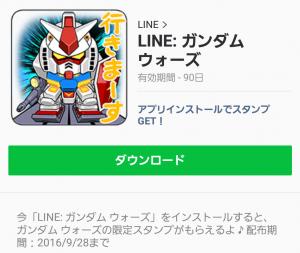 【限定無料スタンプ】LINE ガンダム ウォーズ スタンプ(2016年09月28日まで) (3)