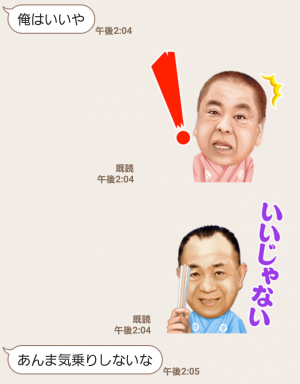 【公式スタンプ】笑点 スタンプ (4)