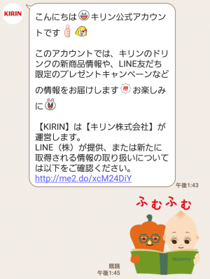 【限定無料スタンプ】キリン×ねこぺん日和 コラボスタンプ(2016年10月10日まで) (6)