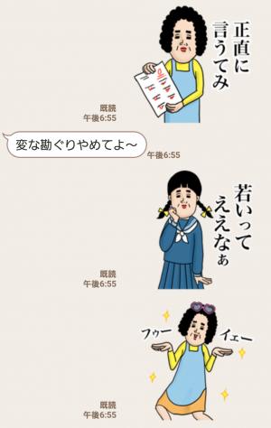 【人気スタンプ特集】母からメッセージ3 スタンプ (6)