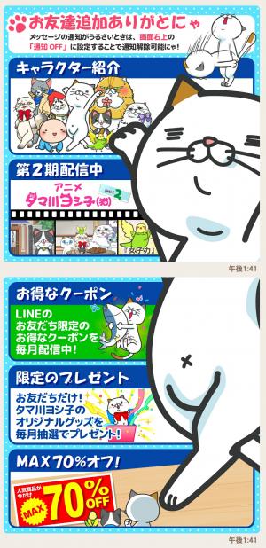 【限定無料スタンプ】タマ川 ヨシ子(猫)祝!第10弾! スタンプ(2016年09月26日まで) (3)