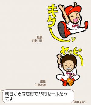 【人気スタンプ特集】CARP 菊池 涼介×勝ちグセ。 スタンプ (4)