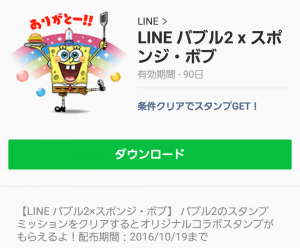 【限定無料スタンプ】LINE バブル2 x スポンジ・ボブ スタンプ(2016年10月19日まで) (12)