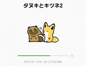 【人気スタンプ特集】タヌキとキツネ2 スタンプ (2)