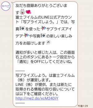 【限定無料スタンプ】広瀬すず×写プライズスタンプ(2016年09月26日まで) (3)