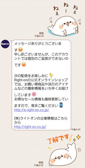 【限定無料スタンプ】ライトオン×ゆるうさぎ コラボスタンプ(2016年10月10日まで) (5)