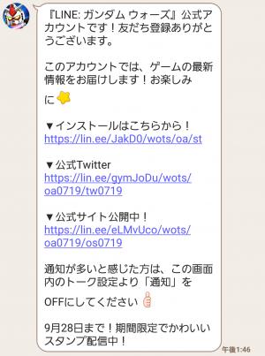 【限定無料スタンプ】LINE ガンダム ウォーズ スタンプ(2016年09月28日まで) (6)