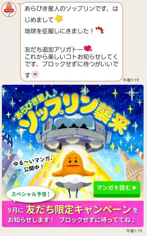 【限定無料スタンプ】第3弾!あらびき星人ソップリンスタンプ(2016年09月26日まで) (3)