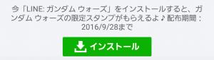 【限定無料スタンプ】LINE ガンダム ウォーズ スタンプ(2016年09月28日まで) (1)