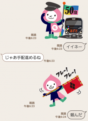 【隠し無料スタンプ】モモずきん スタンプ(2016年12月12日まで) (6)
