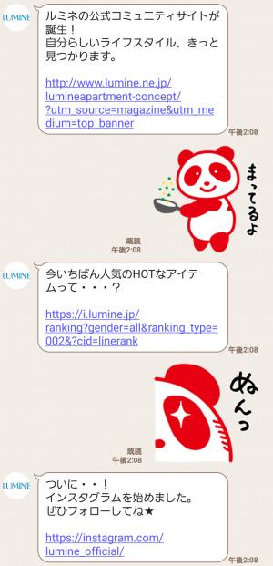 【隠し無料スタンプ】【限定】ルミネのアプリ×チルチッタ スタンプ(2016年11月28日まで) (6)