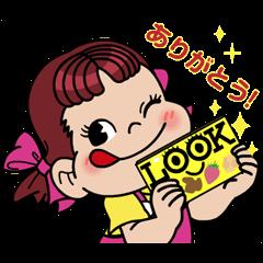 【隠し無料スタンプ】動く!LOOK×ペコちゃん限定スタンプ(2016年12月26日まで)