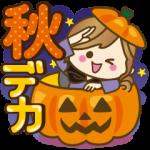 【人気スタンプ特集】【秋だよ!!♥実用的】デカかわ文字 スタンプ