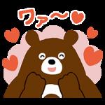 【隠し無料スタンプ】ひとのわグマ スタンプ(2017年02月15日まで)