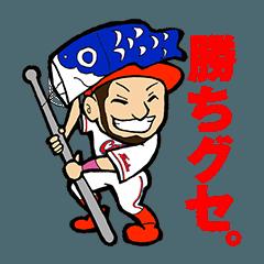 【人気スタンプ特集】CARP 菊池 涼介×勝ちグセ。 スタンプ