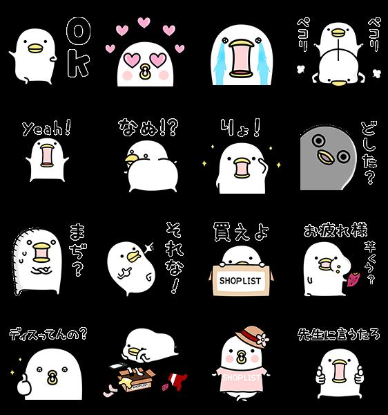 【隠し無料スタンプ】SHOPLIST×うるせぇトリ!! スタンプ(2016年12月08日まで)