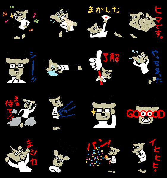【隠し無料スタンプ】カクカク・シカジカ スタンプ(2017年03月09日まで)