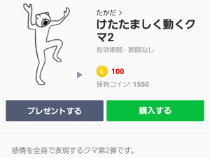 【人気スタンプ特集】けたたましく動くクマ2 スタンプ (1)