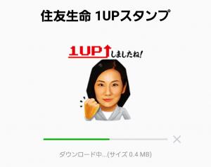 【隠し無料スタンプ】住友生命 1UPスタンプ(2016年12月18日まで) (2)