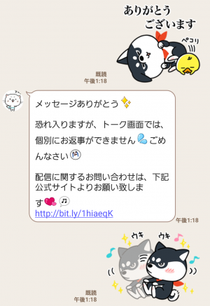 【限定無料スタンプ】うるにゃん スタンプ(2016年10月17日まで) (5)